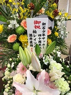 40周年記念_酒井直樹